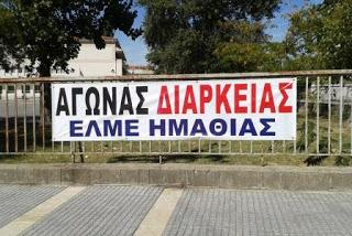 Image result for ΕΛΜΕ Ημαθίας