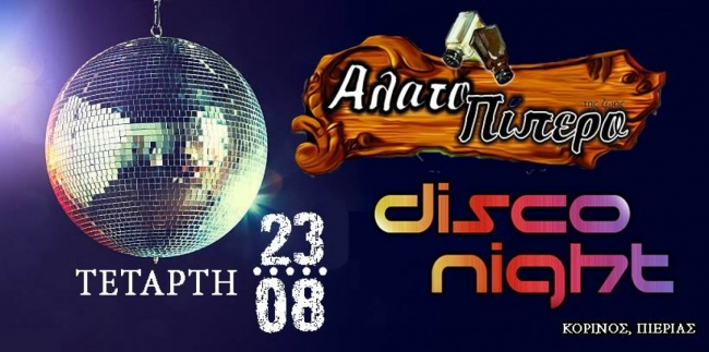 Disco Night στο