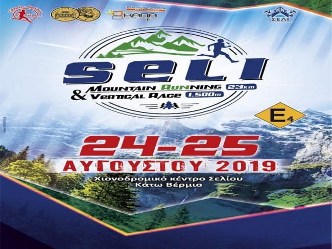 Seli mountain running 23km & Vertical race 1,5km (24/8/19 , 25/8/19)