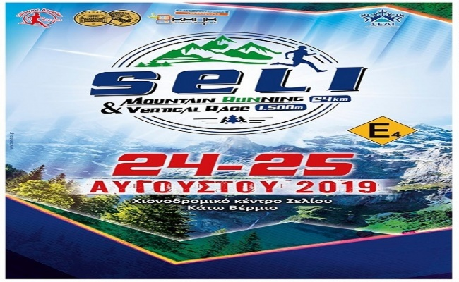 Selli mountain running 24χλμ & Vertical race - Η προκήρυξη - (24,25/8/19)