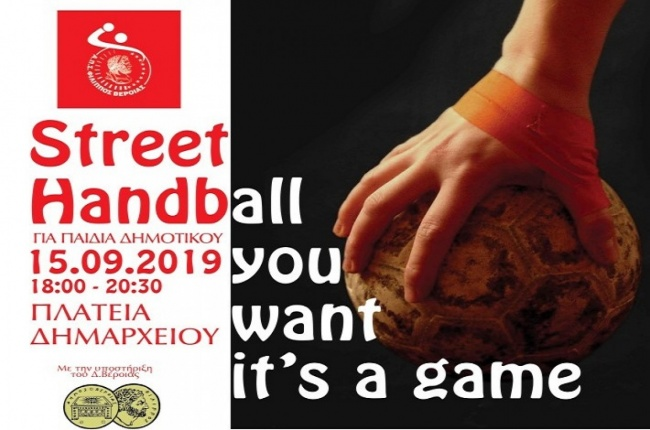 Φίλιππος Βέροιας: Street Handball !!! ... all you need is a game!!! (15/9/19)