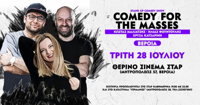 Comedy For The Masses Stand Up Comedy Show! στο Κινηματοθέατρο ΣΤΑΡ (28/7/20)